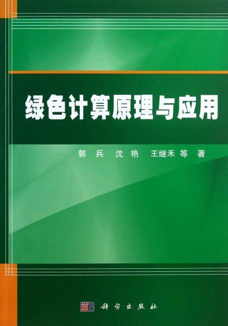 绿色计算原理与应用