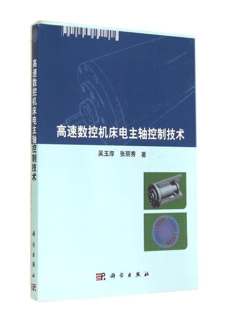高速数控机床电主轴控制技术