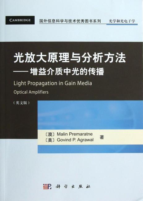 光放大原理与分析方法——增益介质中光的传播(英文版)