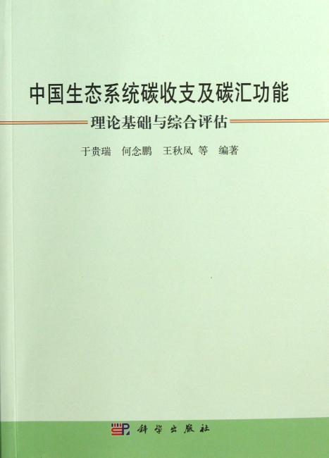 中国生态系统碳收支及碳汇功能——理论基础与综合评估