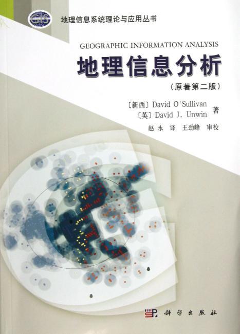 地理信息分析(原著第二版)