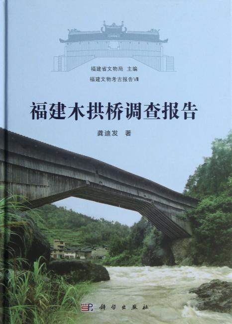 福建木拱桥调查报告