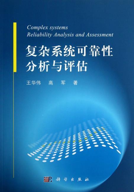 复杂系统可靠性分析与评估