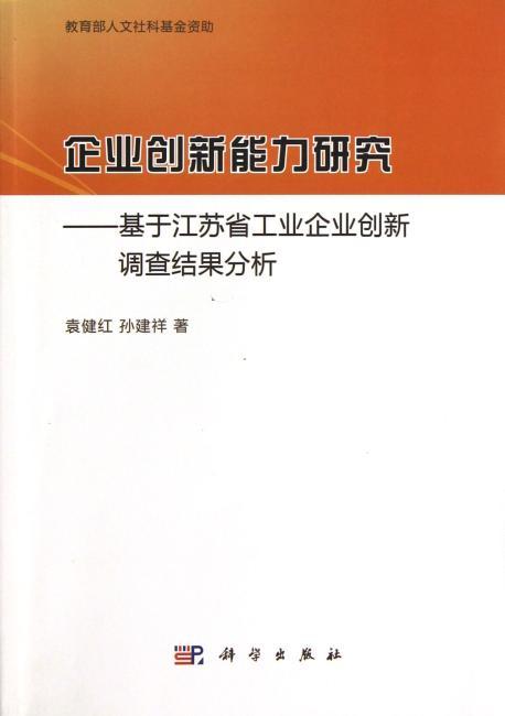 企业创新能力研究——基于江苏省工业企业创新调查结果分析