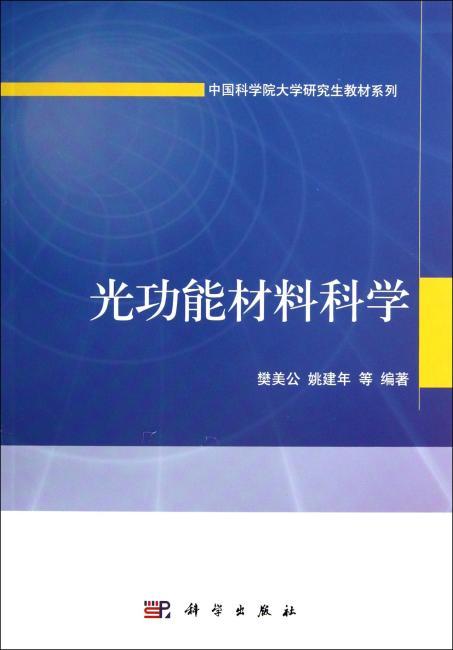 光功能材料科学