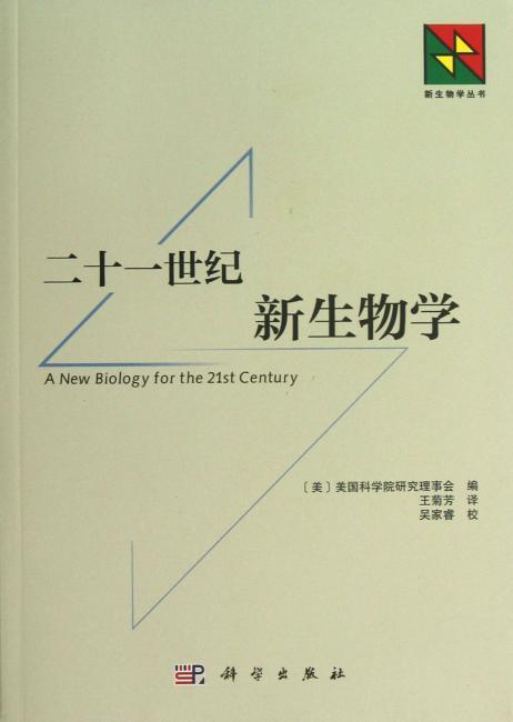 二十一世纪新生物学