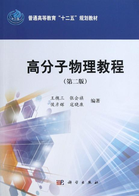 高分子物理教程(第二版)