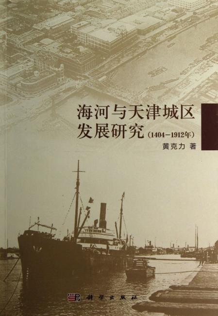 海河与天津城区发展研究