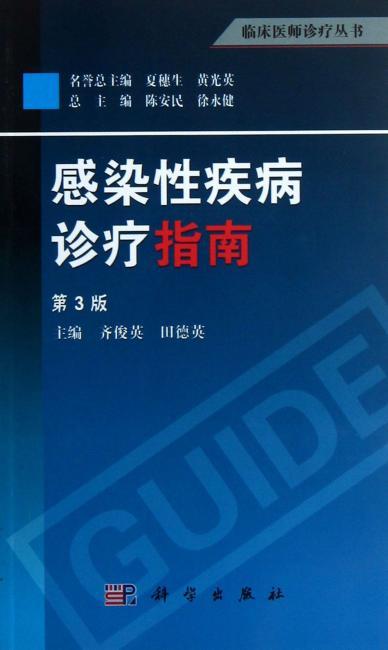 感染性疾病诊疗指南(第3版)