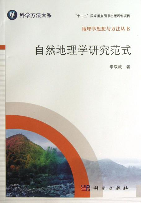 自然地理学研究范式