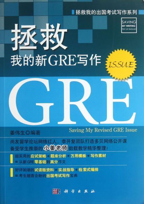 拯救我的新GRE写作(Issue)