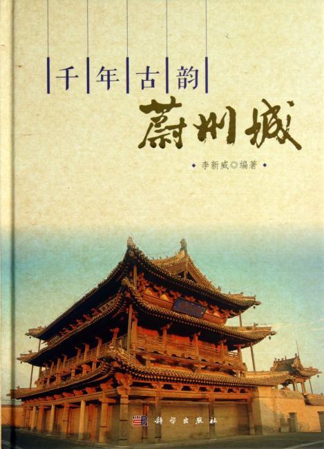 千年古韵蔚州城