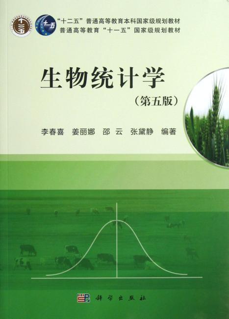 生物统计学(第五版)
