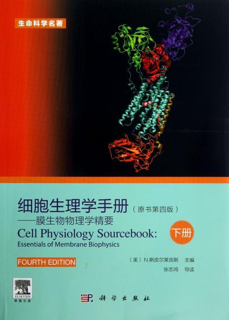 细胞生理学手册——膜生物物理学精要(下册)(原书第四版)