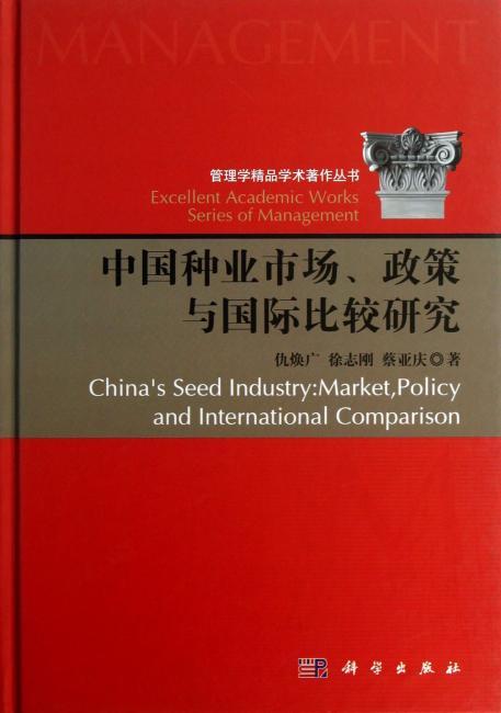 中国种业市场政策与国际比较研究