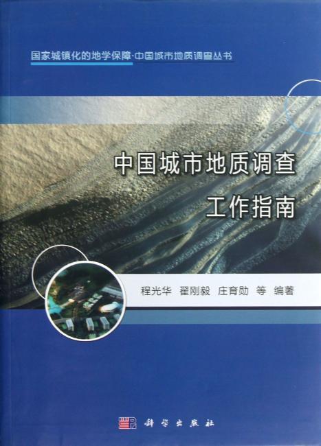 中国城市地质调查工作指南