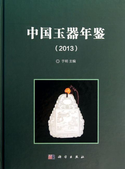 中国玉器年鉴(2013)