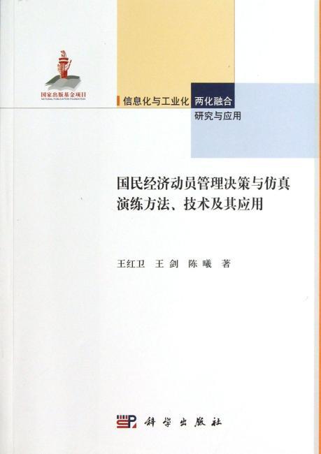 国民经济动员管理决策与仿真演练方法技术及其应用