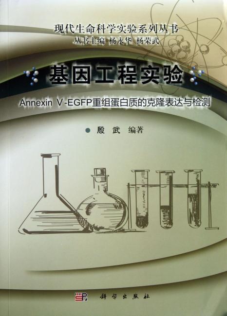 基因工程实验