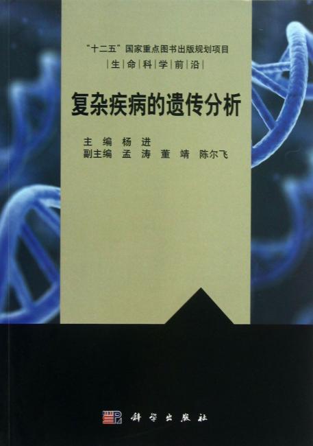 复杂疾病的遗传分析