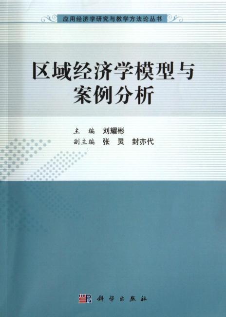区域经济学模型与案例分析