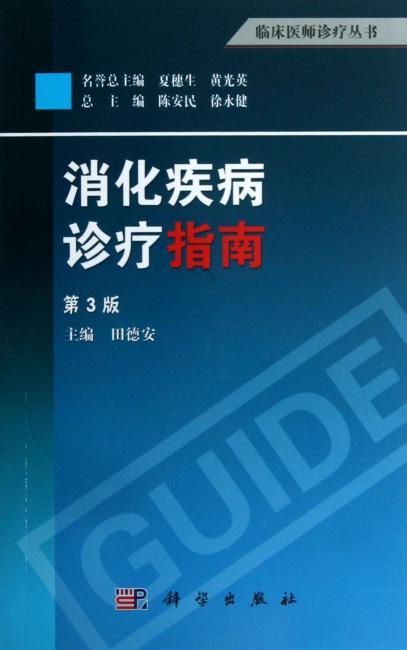 消化疾病诊疗指南(第3版)