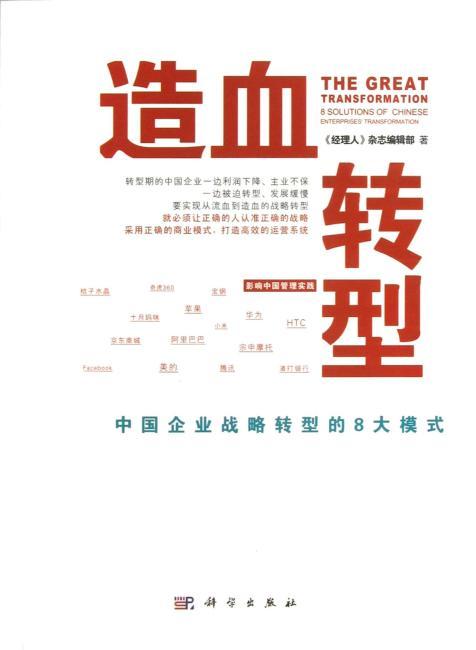造血转型:中国企业战略转型的8大模式