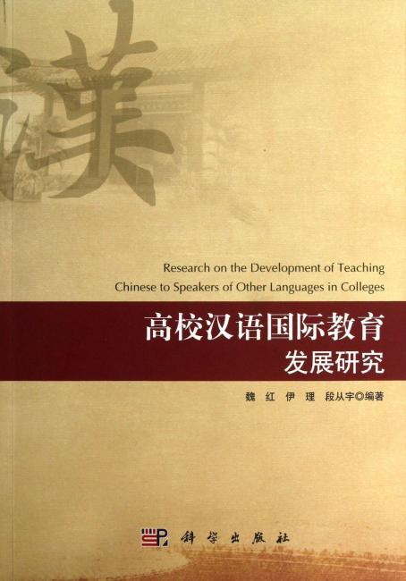 高校汉语国际教育发展研究
