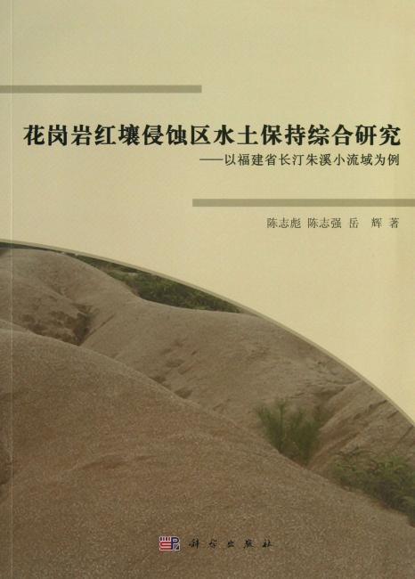 花岗岩红壤侵蚀区水土保持综合研究——以福建省长汀朱溪小流域为例