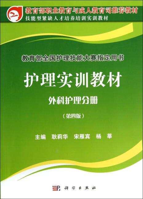 护理实训教材 外科护理分册(第四版)