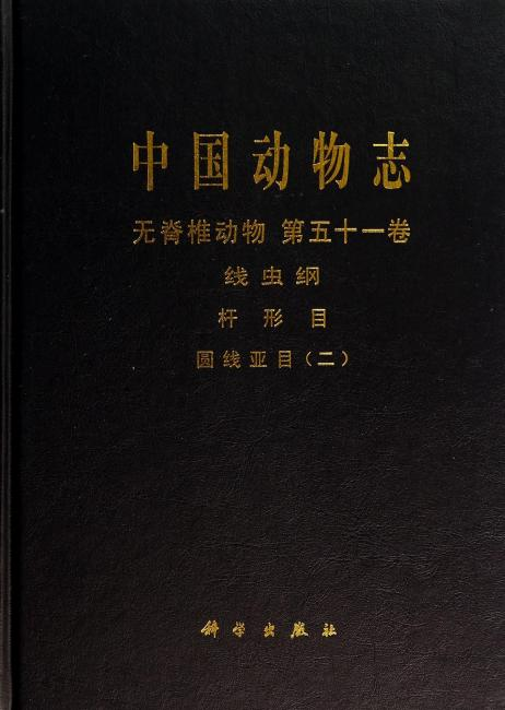 中国动物志 无脊椎动物 第五十一卷 线虫纲 杆形目 圆线亚目(二)