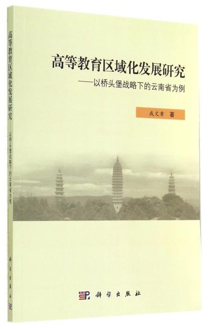 高等教育区域化发展研究——以桥头堡战略下的云南省为例