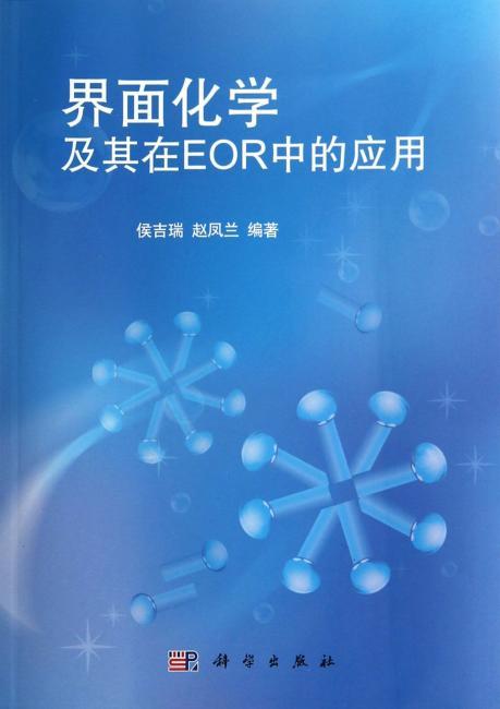 界面化学及其在EOR中的应用