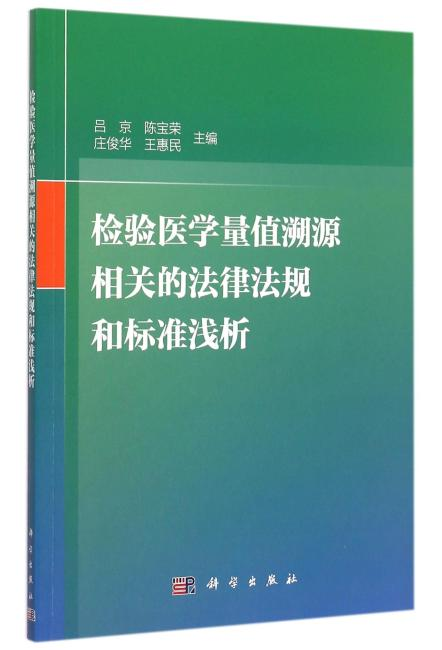 检验医学量值溯源相关的法律法规和标准浅析