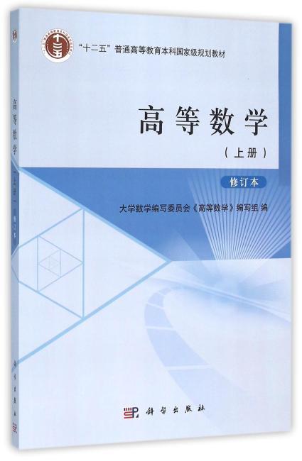高等数学(上册)修订本