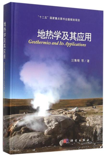 地热学及其应用