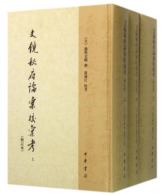 文镜秘府论汇校汇考(修订本)(中国文学研究典籍丛刊)