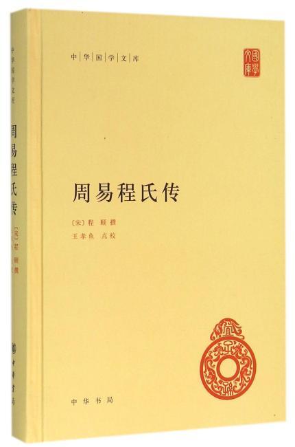 周易程氏传(中华国学文库)