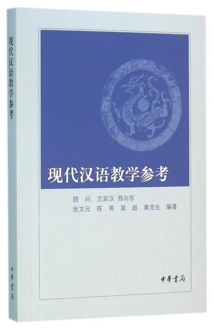 现代汉语教学参考