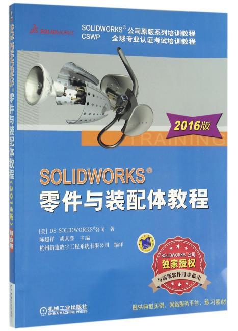 SOLIDWORKS零件与装配体教程(2016版)