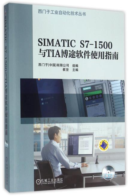 SIMATIC S7-1500与TIA博途软件使用指南