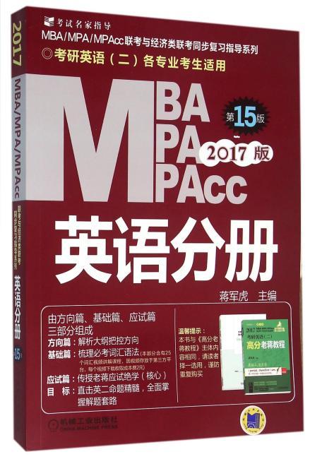 2017MBA、MPA、MPAcc联考与经济类联考 英语分册(第15版,机工版,连续畅销15年)