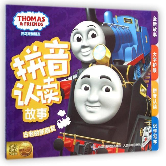 托马斯和朋友拼音认读故事 古老的新朋友