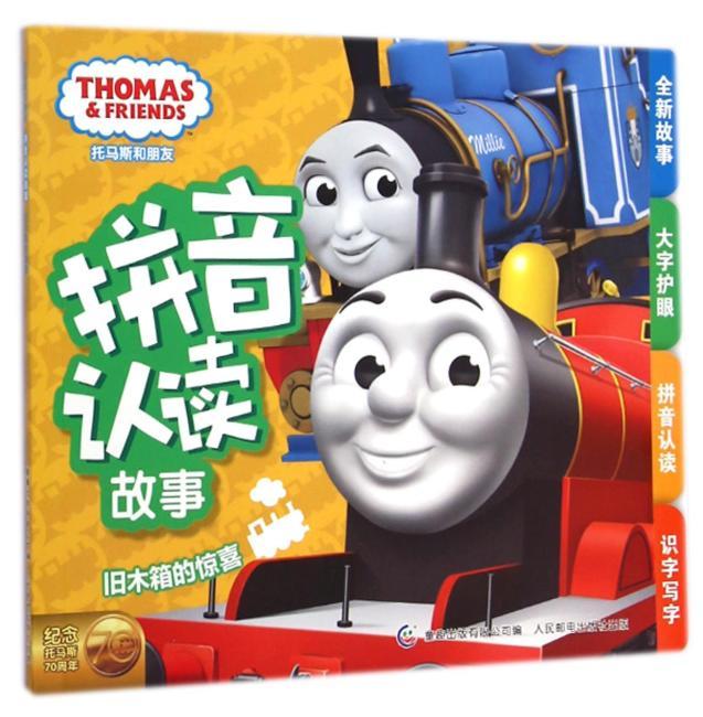托马斯和朋友拼音认读故事 旧木箱的惊喜