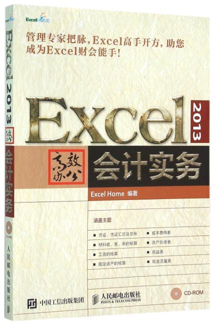 Excel 2013高效办公 会计实务