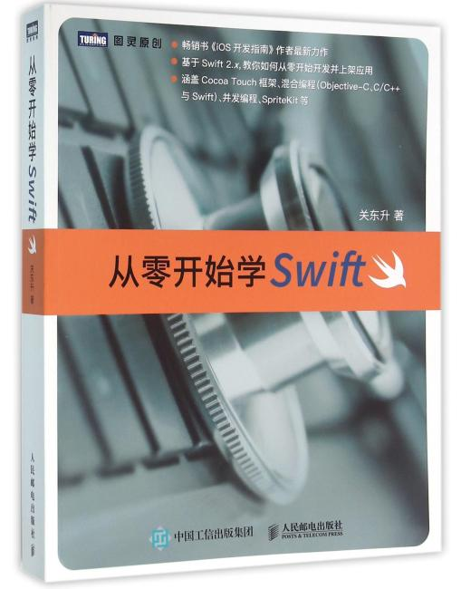 从零开始学Swift