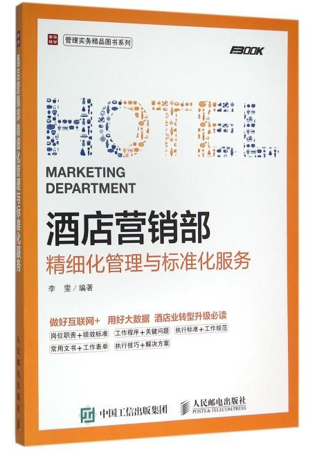 酒店营销部精细化管理与标准化服务
