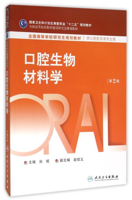 口腔生物材料学(第2版/研究生)