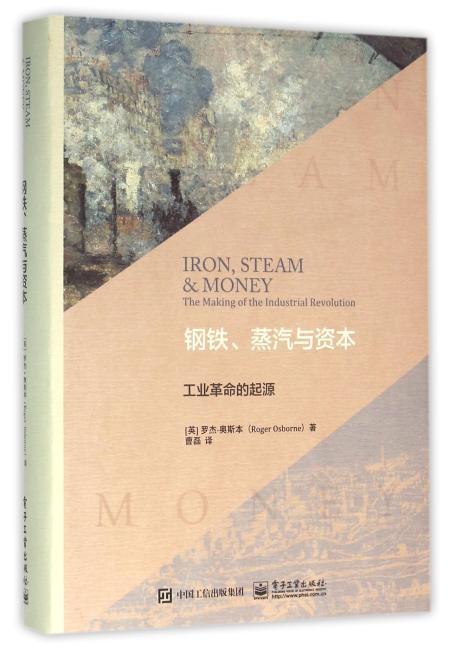 钢铁、蒸汽与资本:工业革命的起源