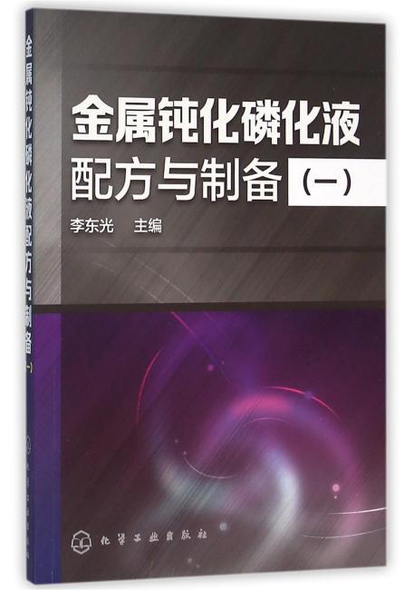 金属钝化磷化液配方与制备(一)